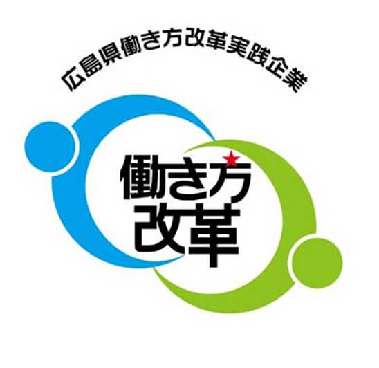 広島県働き方改革実践企業に認定