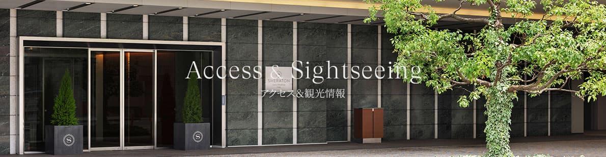 Access&Sightseeing アクセス&観光情報
