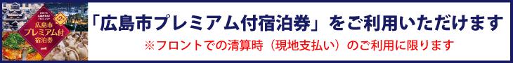 広島市プレミアム付宿泊券をご利用いただけます