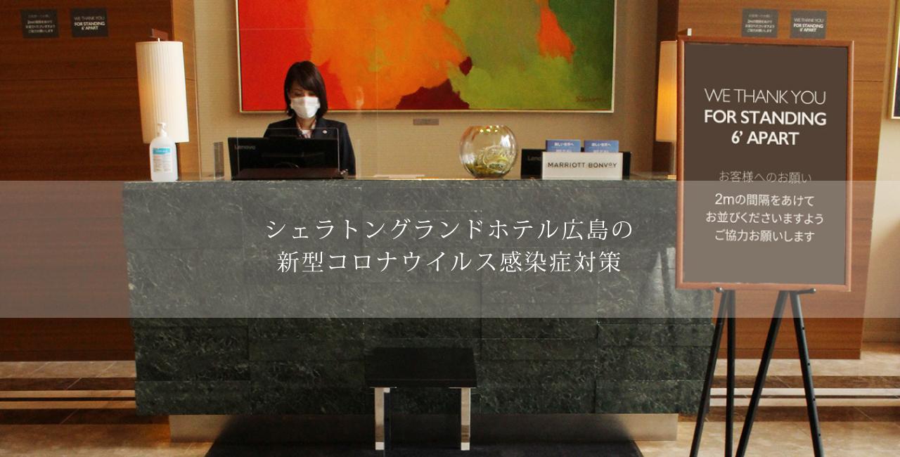 シェラトングランドホテル広島の新型コロナウイルス感染症対策