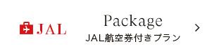 JAL航空券付きプラン