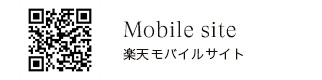 楽天モバイルサイト
