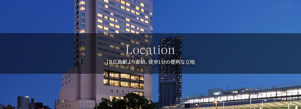 Location JR広島駅より直結、徒歩1分の便利な立地