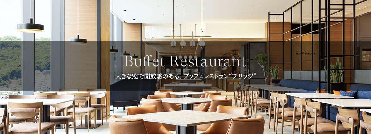 """Buffet Restaurant 大きな窓で開放感のある、ブッフェレストラン""""ブリッジ"""""""