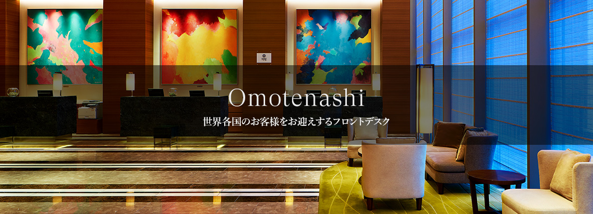 Omotenashi 世界各国のお客様をお迎えするフロントデスク