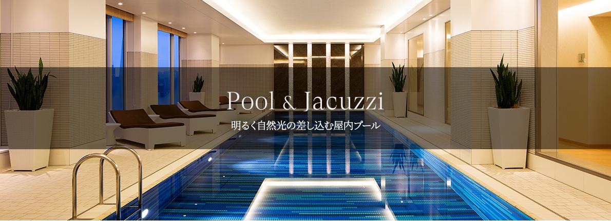 Pool&Jacuzzi 明るく自然光の差し込む屋内プール