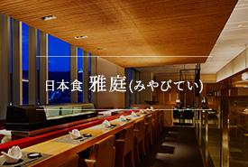 日本食 雅庭(みやびてい)