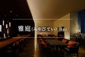 雅庭(みやびてい)Bar