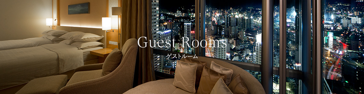 Guest Rooms ゲストルーム