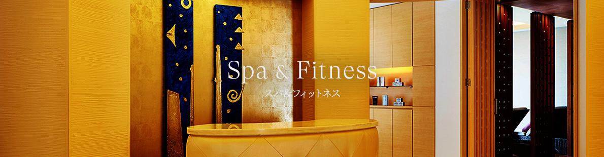 Spa&Fitness スパ&フィットネス